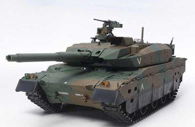 RC tank Tamiya 56037  bouwpakket JGDSF Japan Ground Self Defense Force Type 10  Full Option Kit 1:16